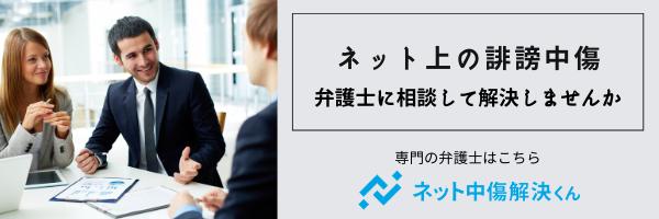 ネット中傷解決くん_link