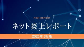 ネット炎上レポート 2021年3月版