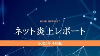 ネット炎上レポート 2021年4月版