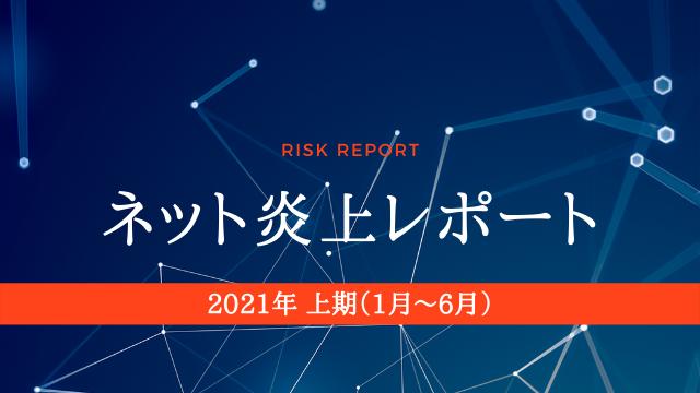 ネット炎上レポート 2021年上半期