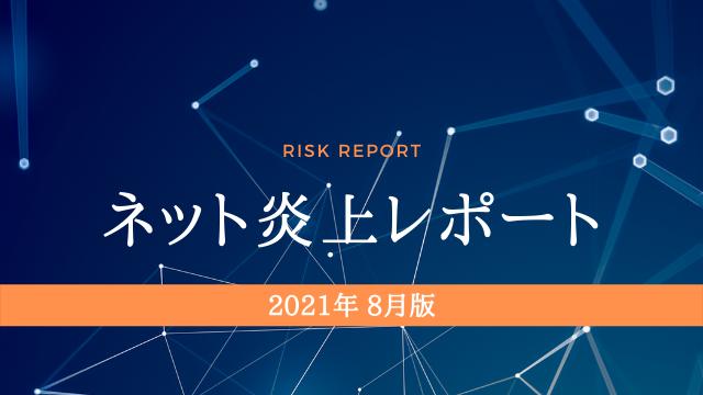 ネット炎上レポート 2021年8月版