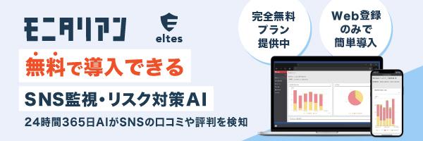モニタリアン_無料で導入できるSNS監視・リスク対策AI